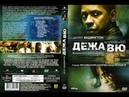 Дежавю2006Трейлер ОСТРОСЮЖЕТНЫЙ