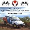 АВТОКРОСС Удмуртской Республики #autocross18
