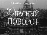 Михаил Новохижин - Старый дог (из к.ф. Опасный поворот 1972)