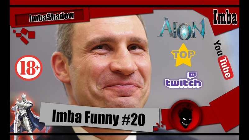 🔥TOP🔥Моменты 18 Twitch/Youtube Aion [ImbaFunny 20]