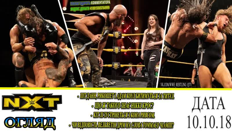 [Wrestling Ukraine]Highlights]WWE NXT 3 Octobre 2018 HD]Огляд Українською]