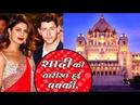 Priyanka Chopra Marriage Date Fixed With Nick Jonas Here Are The Details