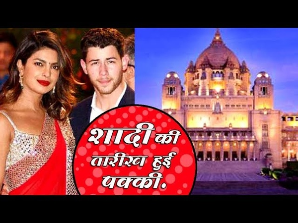 Priyanka Chopra Marriage Date Fixed With Nick Jonas Here Are The Details