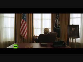Новогоднее вмешательство в Белом доме- что RT подарил Трампу на Рождество