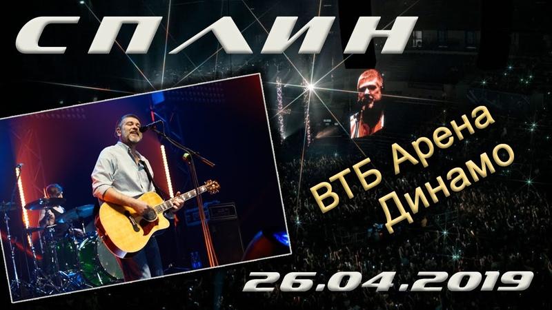 Сплин Встречная полоса концерт на ВТБ арене Динамо Москва 26 04 2019 полная версия
