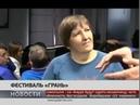 Фестиваль «Грань». Новости 17/01/2019 GuberniaTV