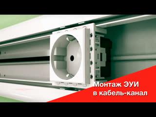 Монтажу розеток Avanti в кабель-канал In Liner Front компании DKS
