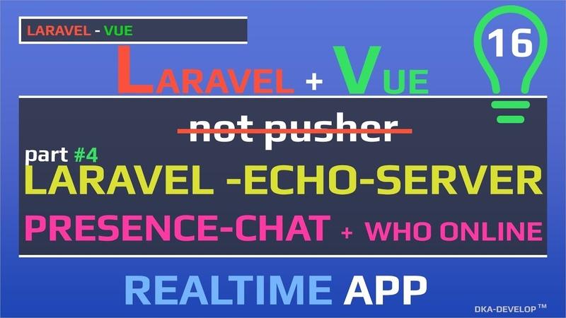 Laravel echo server - Presence Channel   Кто в чате   joining and leaving   part 4