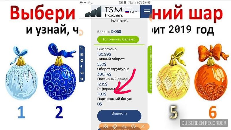 Пассив от структуры TSM traders, а дальше больше 😁🖐💸