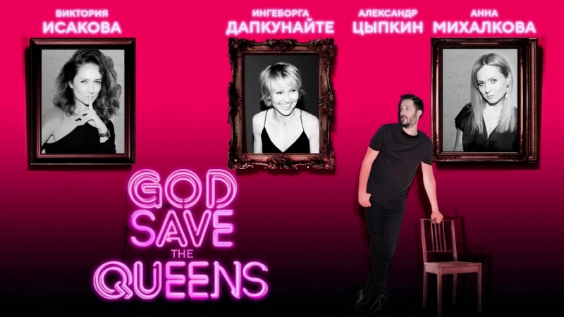 God save the Queens. Авантюра в двух частях.