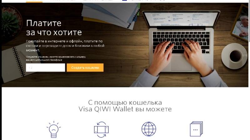 Как перевести деньги с Теле2 на QIWI