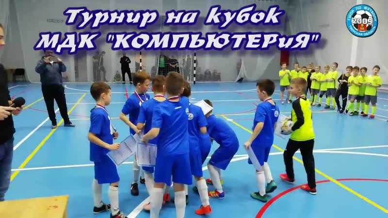 СШОР 2009 на Кубке МДК КОМПЬЮТЕРиЯ - 1 место