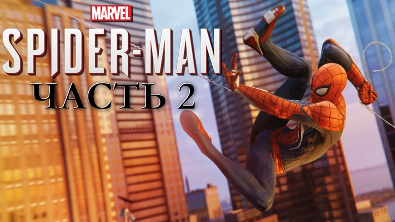 Marvel's Spider Man - ИССЛЕДУЕМ НЬЮ-ЙОРК, РАДИО ВЫШКИ И РЮКЗАКИ ПИТЕРА ПАРКЕРА