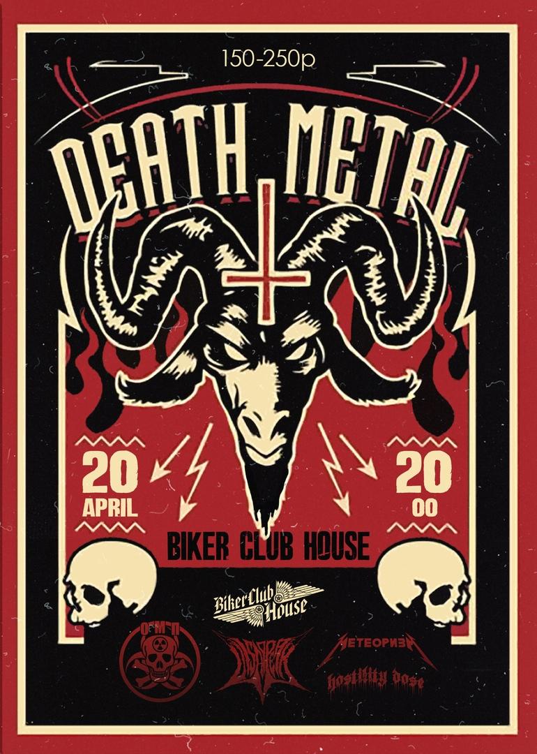 Афиша Ульяновск 20 апреля / Death metal in BCH
