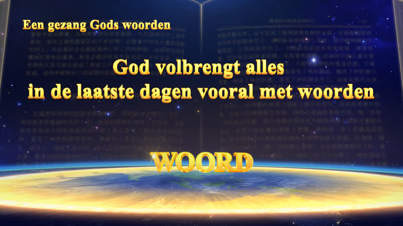 Gezang Gods woorden 'God volbrengt alles in de laatste dagen vooral met woorden Gospel lied