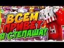 🍒 Я СТЕПАША!   СКАЙ ВАРС DUELS 1   Minecraft   HYPIXEL 🍒