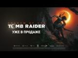 Shadow of the Tomb Raider – Трейлер к выходу игры