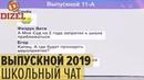 Выпускной вечер 2019 чат школьников накануне праздника Дизель Шоу 2019 ЮМОР ICTV
