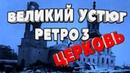 ВЕЛИКИЙ УСТЮГ РОДИНА ДЕДА МОРОЗА - Слайд шоу в стиле ретро 3 ЦЕРКВИ