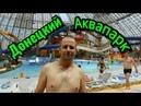 Донецкий Аквапарк - парк Щербакова