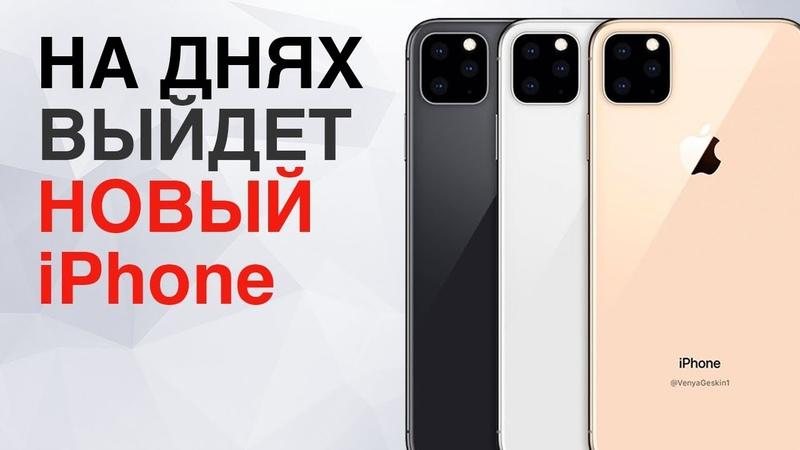 Презентация нового iPhone через неделю В AppStore появилось ПО❤️НО Mi9 и другие новости