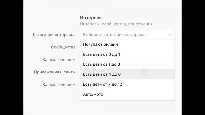 Реклама ВКонтакте. Таргетинг на родителей (1080p).mp4