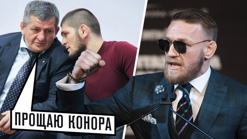 Нурмагомедов пригласил Конора в Дагестан | Условия для реванша | Биспинг о бое Хабиб vs. Мейвезер
