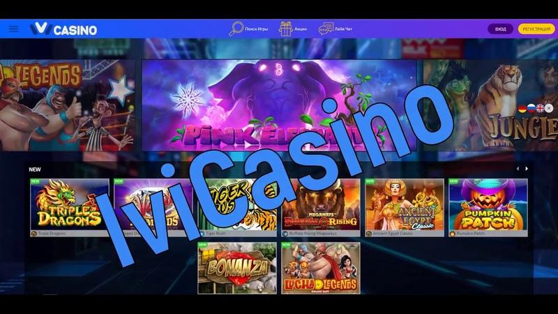IviCasino - Бездепозитный бонус 20 фриспинов в новом интернет казино ИВИ!