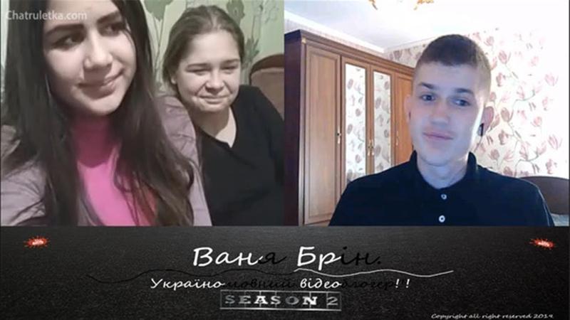 Українські дівчата глузують з російських чоловіків(Чатрулетка)S02E30 - Ваня Брин