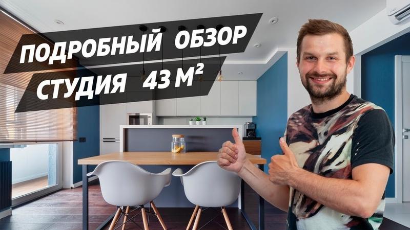ЛУЧШАЯ СТУДИЯ 2018 года. КАК прожить в 43-х метрах ВДВОЁМ, не считая КОТА? Дизайн интерьера квартиры