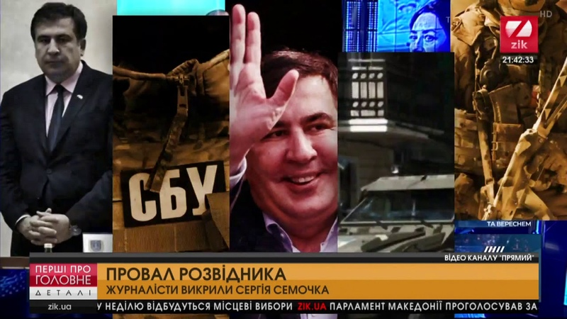 Журналісти викрили Сергія Семочка - провал розвідника