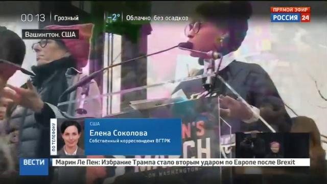 Новости на Россия 24 В США сотни тысяч феминисток устроили Марш женщин против Трампа