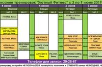 Расписание тренировок на следующую неделю 3 по 9 июня