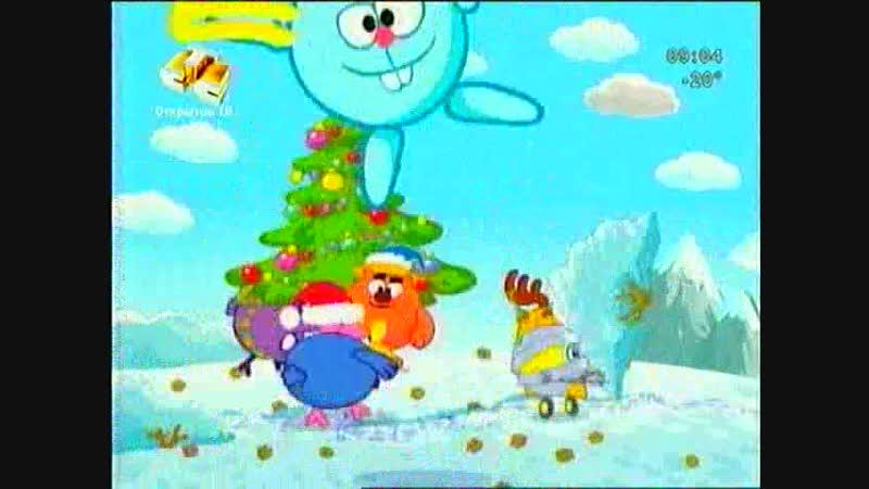 Волшебные часы Новогоднее шоу Смешариков 2009