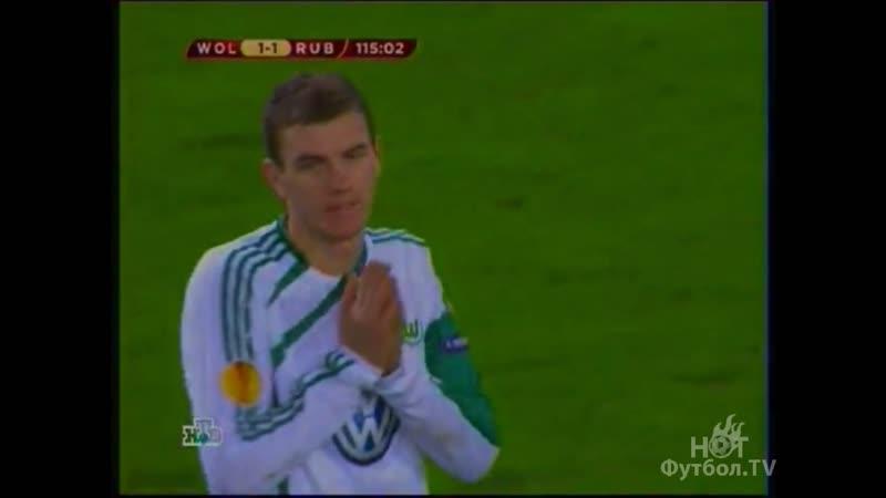 Вольфсбург 2-1 Рубин. Лига Европы 2009/10 - 1/8 финала. Обзор ответного матча