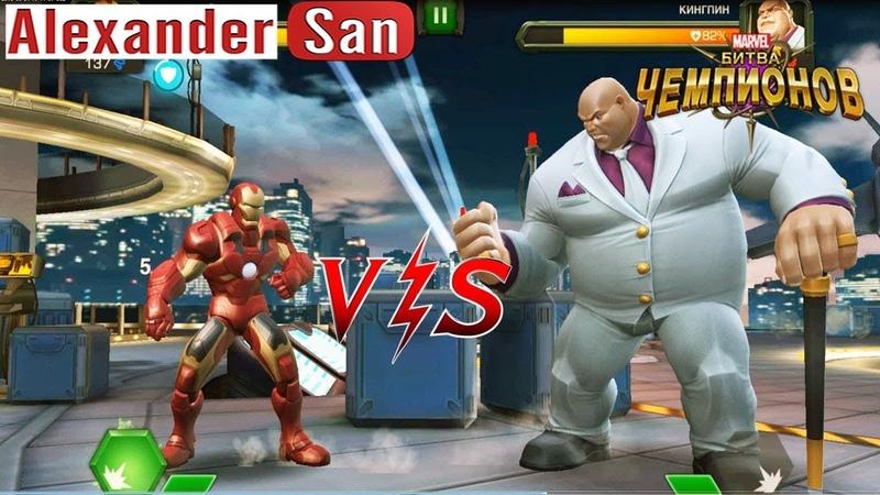 Марвел Битва Чемпионов Железный Человек и Халк против Капитан Америка Marvel Contest of Champions