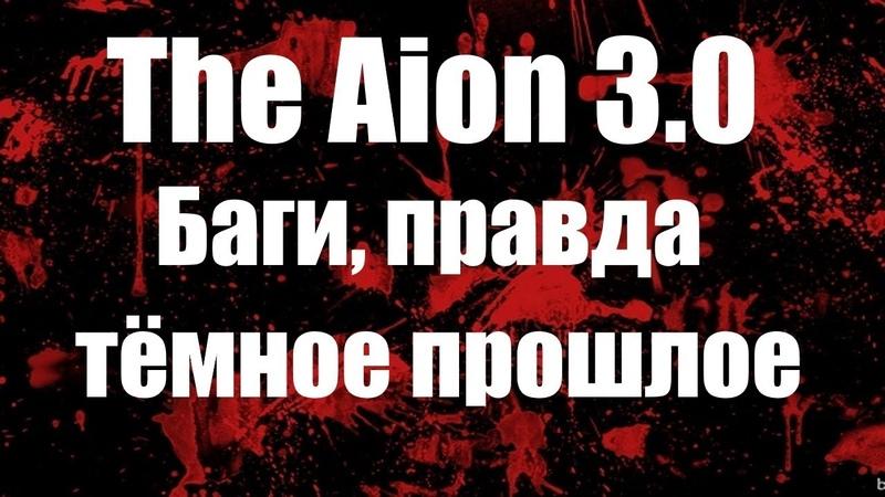 The Aion 3.0 - Баги, правда, темное прошлое. Часть 2.