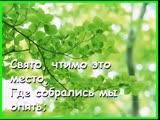svyato-chtimo-eto-mesto-karaoke