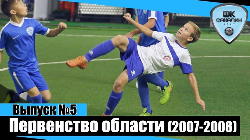 «ОГАУ-ТВ»: выпуск №5. Футбольные дни для юношей 2007-2008 г.р.