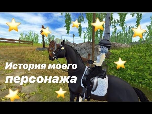 🖤/ История моего персонажа / Оля Киттенстрит / Фурия /Стар стейбл/ Star Stable /🖤