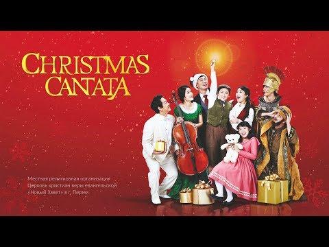 «Рождественская кантата»