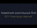 АРБ ВСК Александр Невский