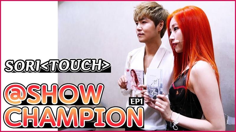 (EN/日) 음방출연 '터치' 막방 @MBC MUSIC 쇼 챔피언 EP1 [소리]