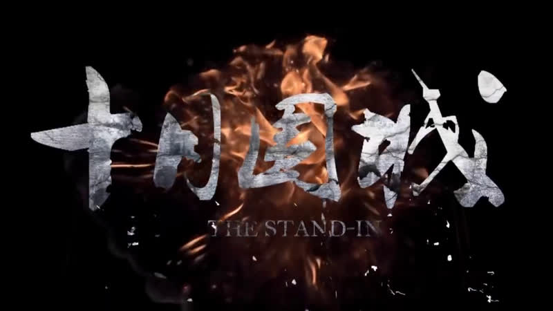 Дублёр Серия 05 十月围城 第5集 Full HD