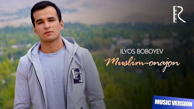 Ilyos Boboyev - Muslim-onajon | Илёс Бобоев - Муслим-онажон (music version)
