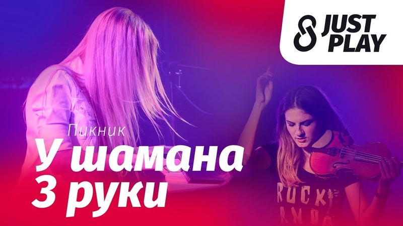 Пикник У шамана три руки cover by Just Play