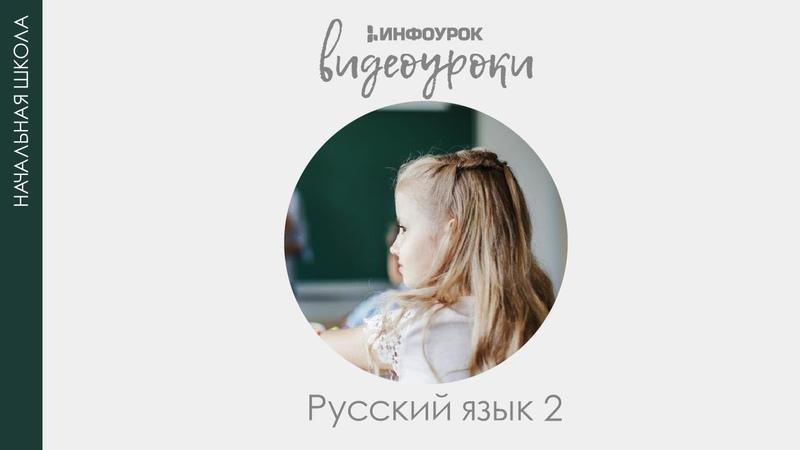 Звуки и буквы | Русский язык 2 класс 7 | Инфоурок