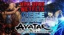 АВАТАР Легенда об Аанге - чего ждать от адаптации Netflix