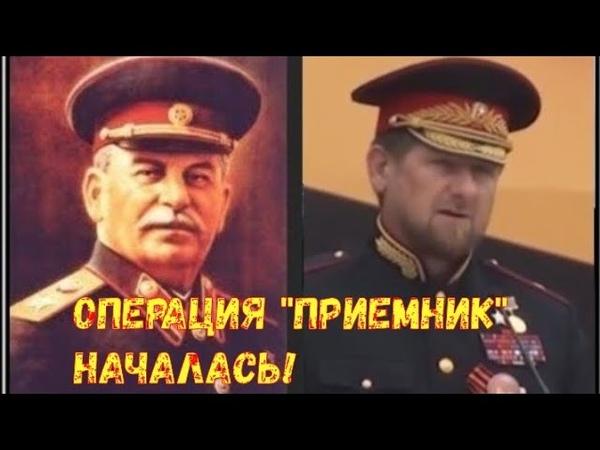 Операция ПРИЕМНИК началась. Кадыров второй Сталин.