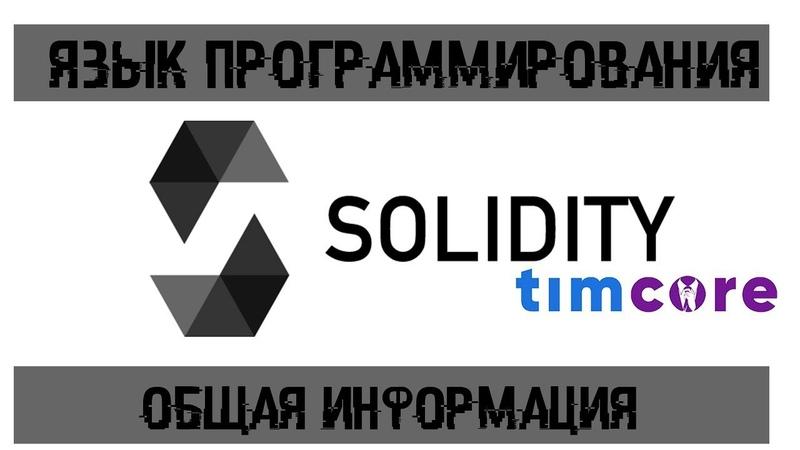 Язык программирования Solidity общая информация Timcore